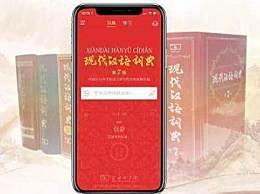 现代汉语词典APP收费