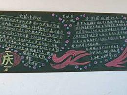 国庆70周年的主题黑板报 国庆70周年黑板报内容