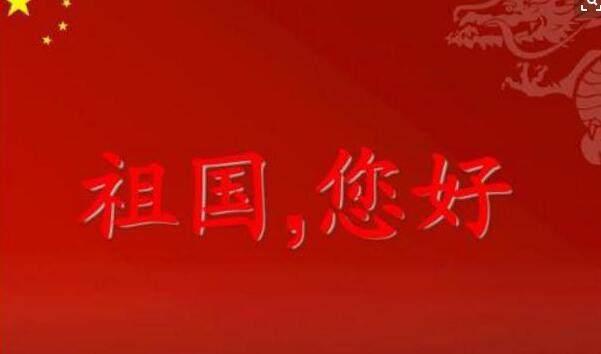中国梦演讲稿800字_庆祝建国70周年800字优秀演讲稿范文 祝贺祖国70华诞演讲稿_四海网