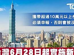 台币怎么兑换?台币在台湾兑换地点一览