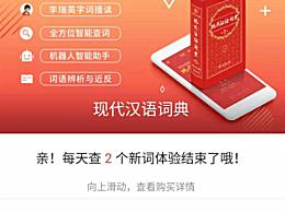 现代汉语词典APP收费 比同款纸质书贵引争议