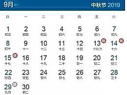 国庆节放假怎么拼假最划算?13天超长豪华假期走起