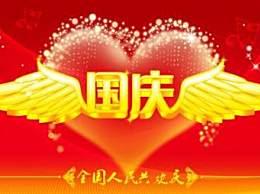 庆祝国庆节的作文素材大全 我和我的祖国作文范文五篇