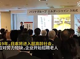 日本银发上班族入职培训
