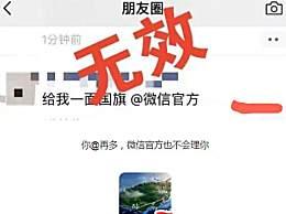 请给我一面国旗@微信官方 国庆专属头像领取教程步骤