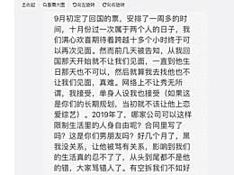 张天怼陈奕辰经纪人事件始末 张天陈奕辰分手了吗