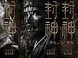 黄渤出演姜子牙 封神三部曲演员阵容一览