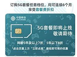 中国移动5G套餐什么时候上线?移动5G套餐一个月多少钱