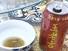 王老吉里喝出纸巾 经销商表示系罐装饮料漏气造成