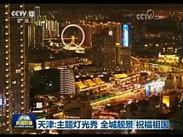 国庆节去天津冷吗?天津国庆节期间天气情况如何?