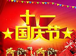 国庆70周年黑板报文字素材内容 国庆节祝福祖国简短话语