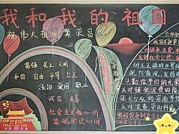 国庆70周年黑板报内容 国庆节主题手抄报黑板报设计图