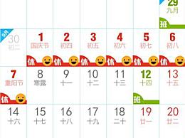 国庆放假2019通知来了!国庆节放假去哪玩好?