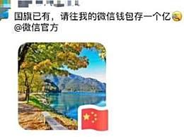 微信国旗头像刷屏 朋友圈变身大型许愿池