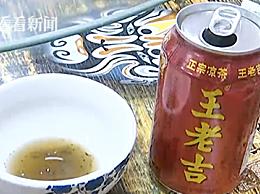 王老吉里喝出一坨纸巾!经销商回应:系罐装饮料漏气造成