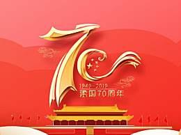 国庆节喜迎建国70周年优秀范文 国庆70周年心得体会演讲稿