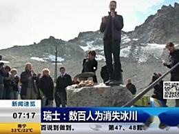 瑞士人为冰川送葬 希望引起人们对冰川消亡和环境的关注