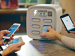 2019共享充电宝排名前十名是什么?共享充电宝怎么加盟赚钱