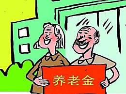 养老金发放有保证 养老保险基金运行总体平稳