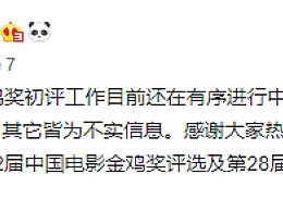 金鸡奖初选名单公布 官方辟谣目前正在初评中