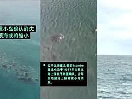 日本一小岛消失 小岛消失对日本领海有影响吗