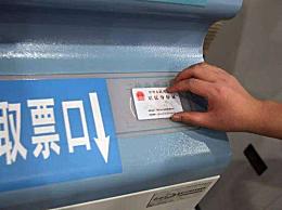 网上火车票怎么买 网上买火车票流程图解 12306网上订火车票官网