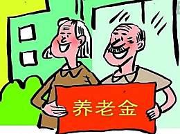 养老金交够15年以后退休后能领多少钱?养老金计算方法