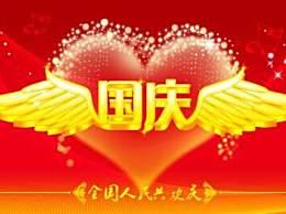 国庆节放假安排 十一黄金周怎么过