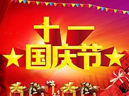 庆祝建国70周年国庆节横幅 国庆节横幅标语大全