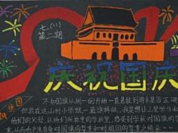 迎国庆70华诞黑板报设计图 庆祝新中国成立70周年黑板报素材