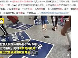 中国首座百年机场关闭 南苑机场已有109岁高龄