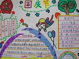国庆节中小学生手抄报图片大全 国庆手抄报简单又漂亮
