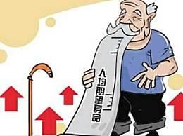 中国人均预期寿命 70岁早已不是古来稀