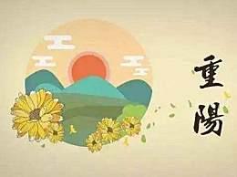 重阳节是怎么来的?重阳节的由来故事两则