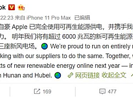 苹果已完全用可再生能源供电!三家风力发电场投入运营