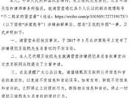 王俊凯方否认诈捐 工作室发声明谴责恶意谣言