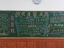 国庆节黑板报内容文字材料 有关国庆节的名人名句
