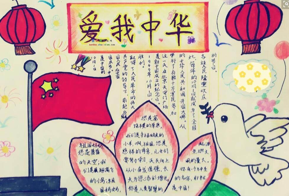 最漂亮的手抄报图片_国庆节好看简单手抄报图片大全我和我的祖国主题手抄报