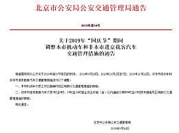 2019年国庆北京限行最新消息 京牌汽车国庆期间限行吗