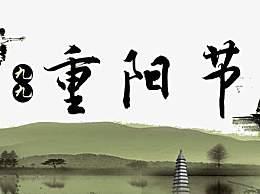 重阳节的由来来历 重阳节为什么要登高寓意是什么