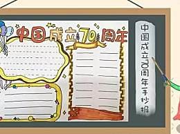 国庆节手抄报文字内容简单好看 国庆节手抄报50字