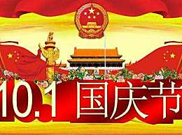 庆祝国庆标语口号 庆祝国庆七十周年口号标语宣传语大全
