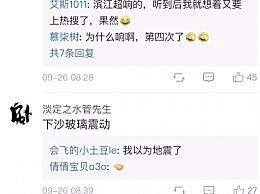 杭州巨响怎么回事?杭州发生巨响原因是什么