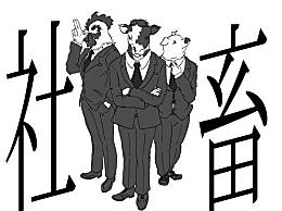社畜是啥梗 为什么会成为社畜 如何避免成为一个社畜
