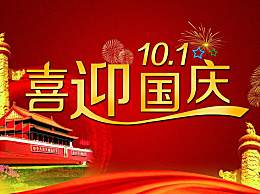 迎国庆70周年标语祝福语横幅怎么写?国庆70华诞标语大全