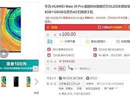华为Mate30系列国行版什么时候开始预售及预售价格是多少