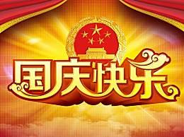 国庆节的起源和由来是什么?国庆节的由来简短介绍