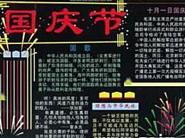 国庆节黑板报文字内容资料 国庆70周年黑板报文字模板