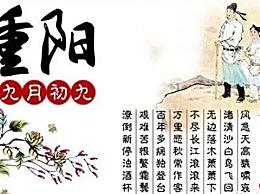 九月九日的古诗词句都有哪些 关于重阳节的古诗词句48首汇总