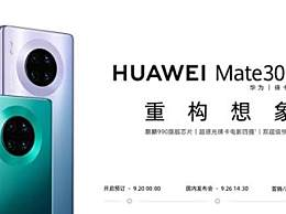 华为Mate30系列发布会 余承东:干翻苹果